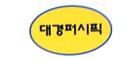 대경퍼시픽