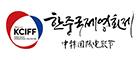 (사)한중국제영화제