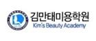 김만태미용학원