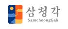 세종문화회관 삼청각