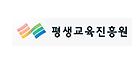 평생교육진흥원