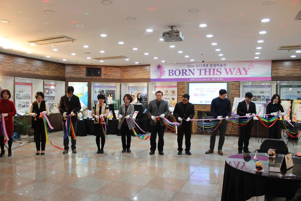 2016 뷰티계열 졸업작품전 개최