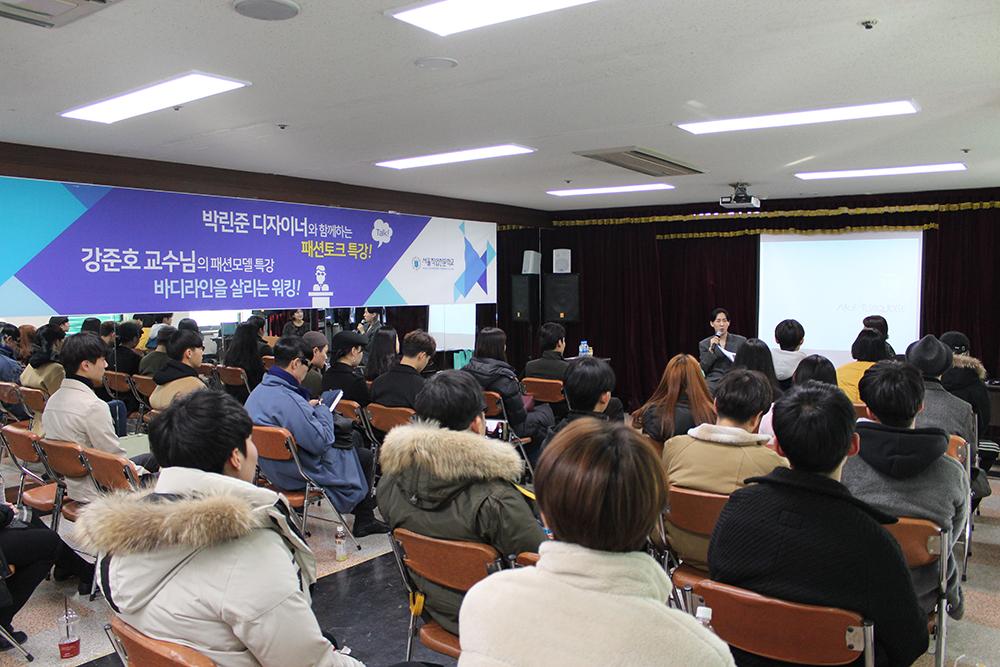 박린준 디자이너와 함께하는 패션토크 특강 개최