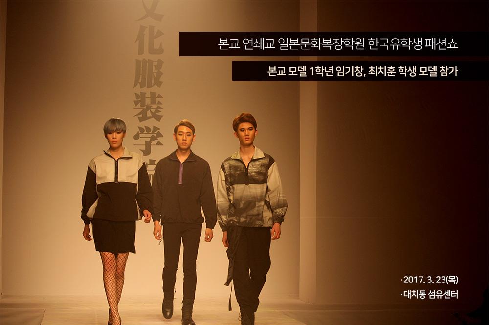 제21회 일본문화복장학원 한국유학생 패션쇼 모델 참가