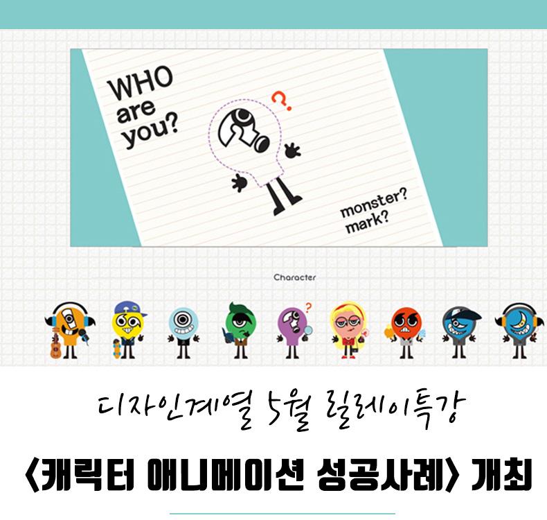 디자인계열 5월 릴레이특강 - 캐릭터 애니메이션 성공사례