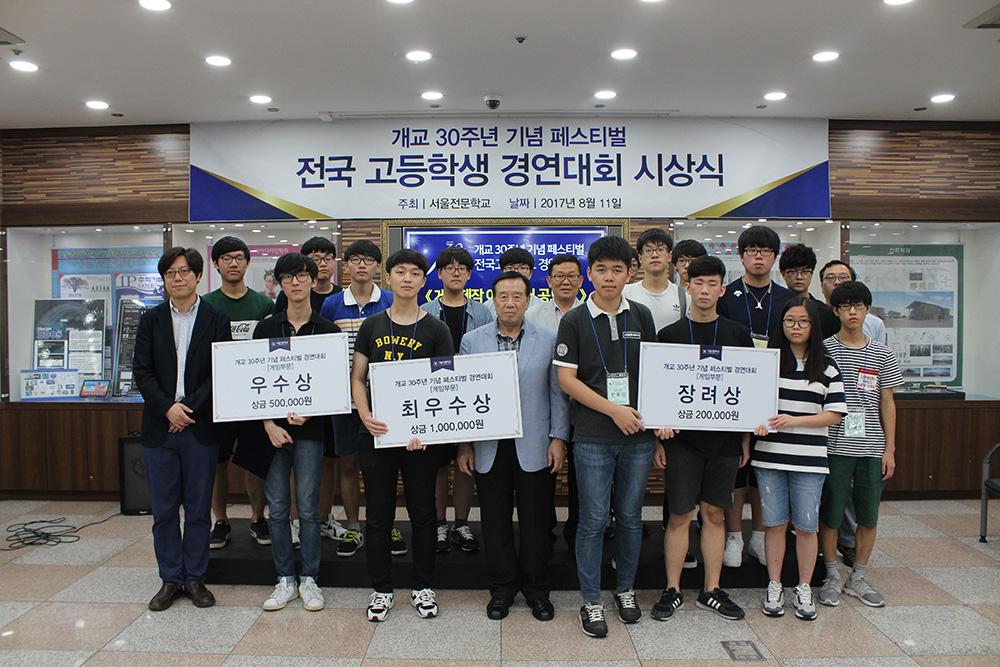 30주년 기념 게임계열 페스티벌 특강 및 경연대회 개최