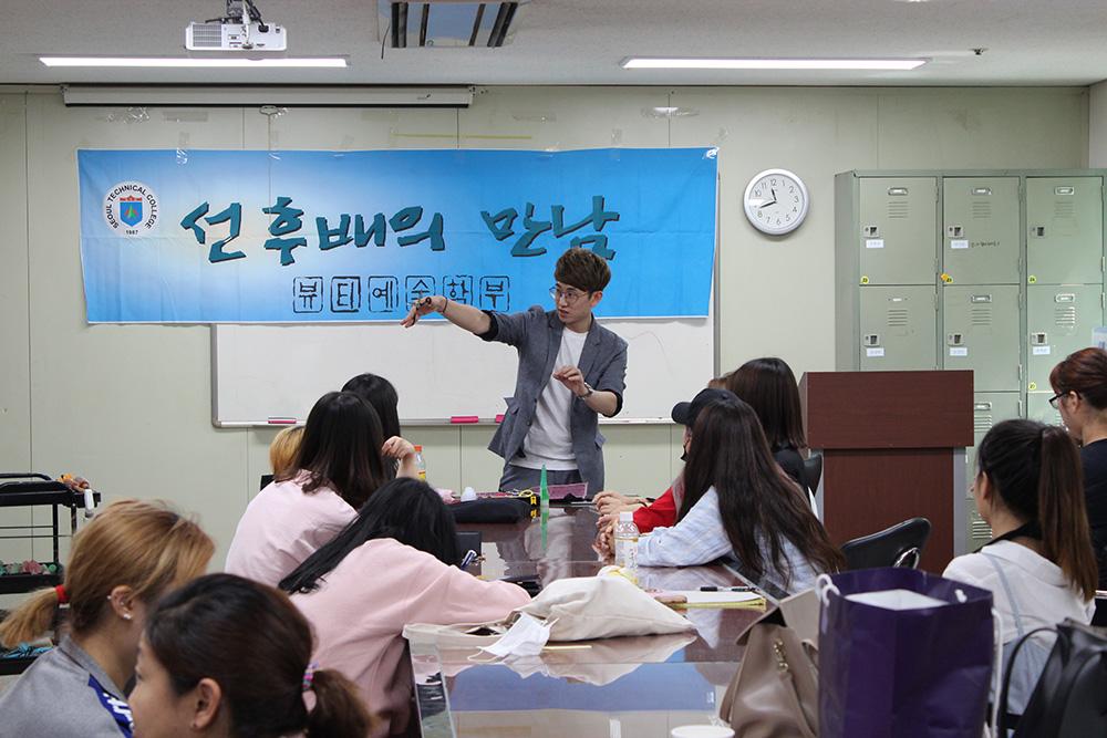 뷰티예술계열 졸업생 김수재 특강(서경대 대학원 재학)