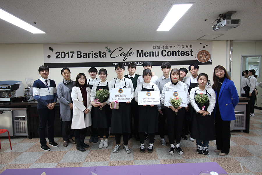 2017 Barista - CAFE Menu Contest 개최 - 호텔식음료제과제빵, 호텔관광경영