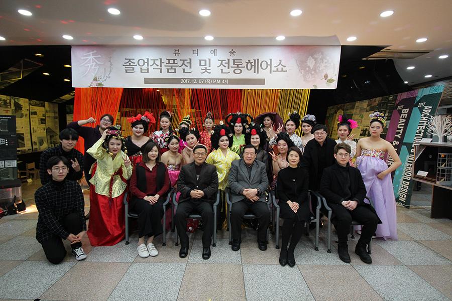 2017 뷰티예술계열 졸업작품 및 헤어쇼 개최