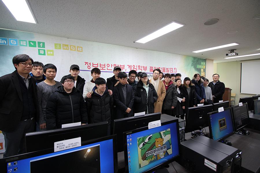 게임 · 정보보호계열 졸업작품 전시 및 발표회 개최