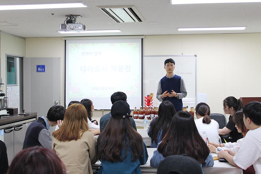 호텔계열 졸업생 선배 박종찬(테라로사 바리스타) 특강