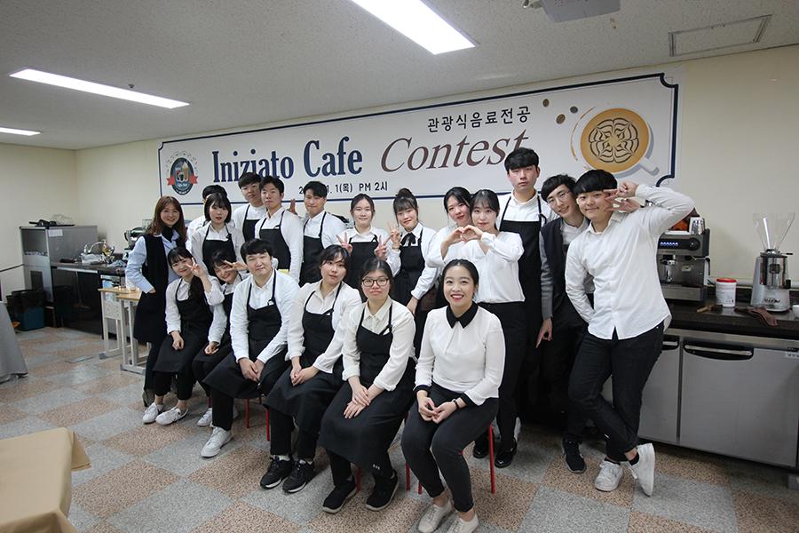 관광식음료전공 『Iniziato Cafe Contest』 개최