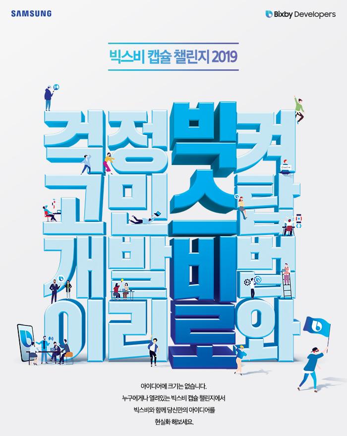게임계열 재학생 - 삼성전자 「빅스비 캡슐 챌린지 2019」 참가