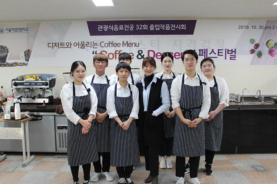 관광식음료전공 제32회 졸업작품전시회 『 Coffee & Desert 페스티벌 』 개최