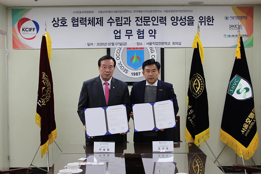 사단법인 한중국제영화제 산학협약 체결