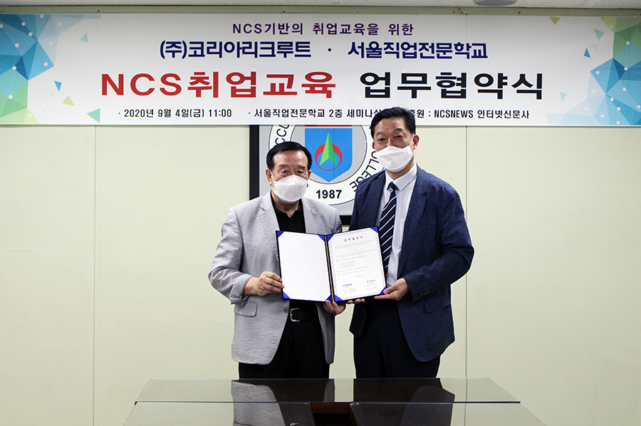NCS기반 취업전문기관 코리아리크루트와 업무협약 체결