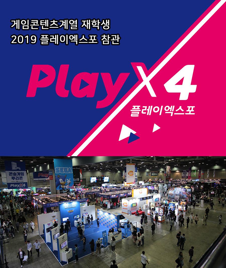 게임콘텐츠계열 『2019 플레이엑스포(Play X4)』 참관
