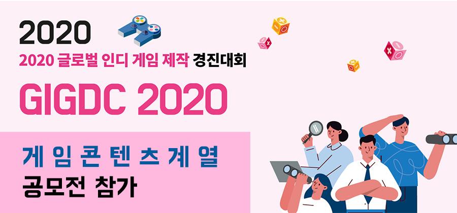게임콘텐츠계열 재학생 2020 글로벌인디게임제작 경진대회(GIGDC) 작품 참가
