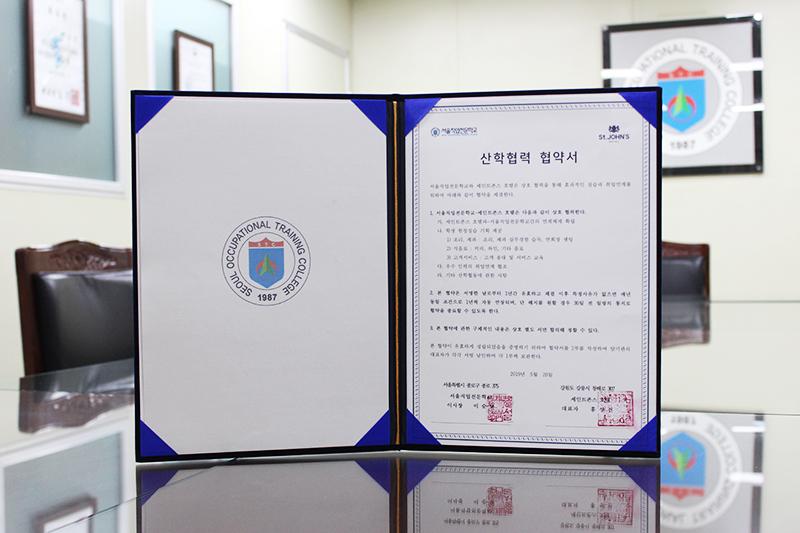[FNTODAY] 서울직업전문학교 글로벌호텔외식계열, 세인트존스 호텔과 인재양성을 위한 산학협약 체결