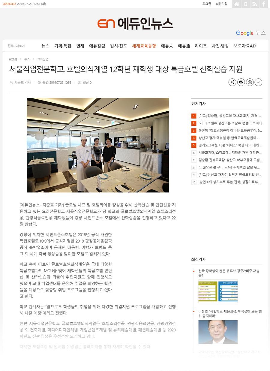 [EN에듀인뉴스]  서울직업전문학교, 호텔외식계열 1,2학년 재학생 대상 특급호텔 산학실습 지원
