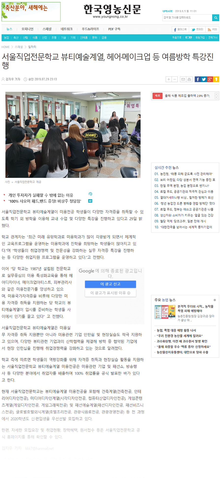 서울직업전문학교 뷰티예술계열, 헤어·메이크업 등 여름방학 특강진행