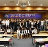 2011 전문가 초청 특강 & 세미나