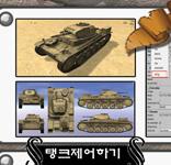 TPS 탱크게임 제작