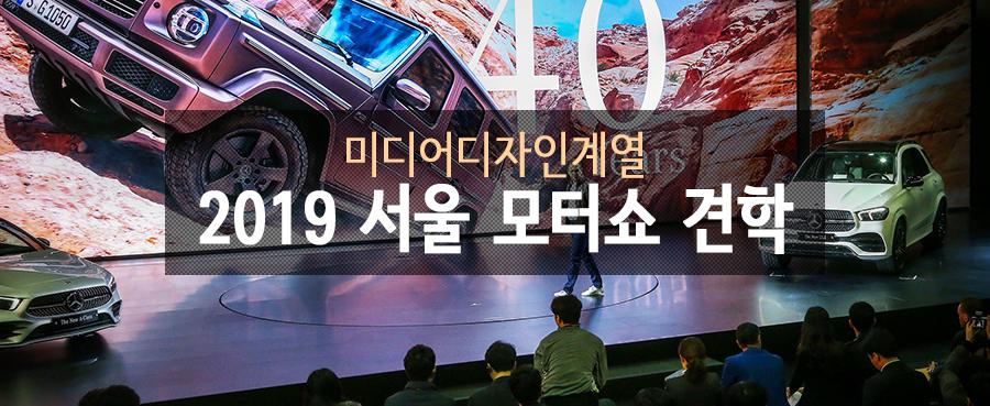미디어디자인계열 컴퓨터산업디자인전공 『2019 서울 모터쇼』 견학
