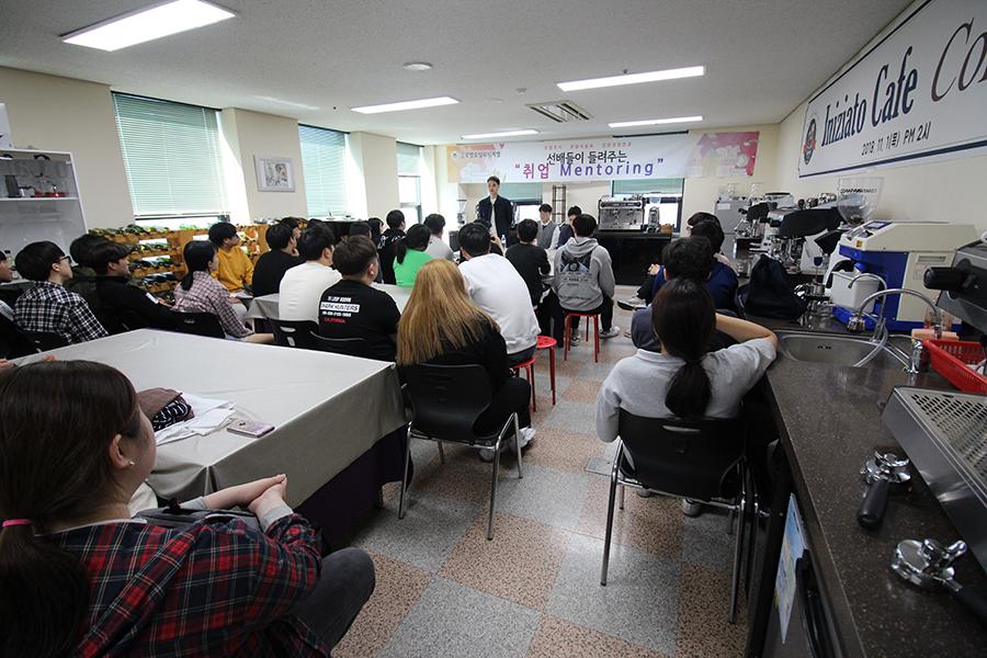 글로벌호텔외식계열 졸업생 선배가 들려주는 멘토링 특강