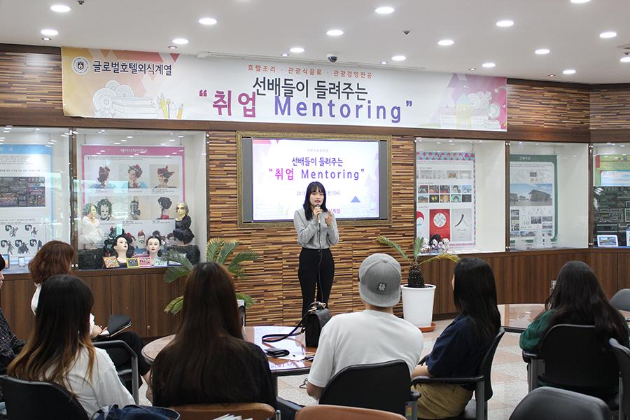글로벌호텔외식계열 식음료전공 졸업생 선배가 들려주는 멘토링 특강 ②