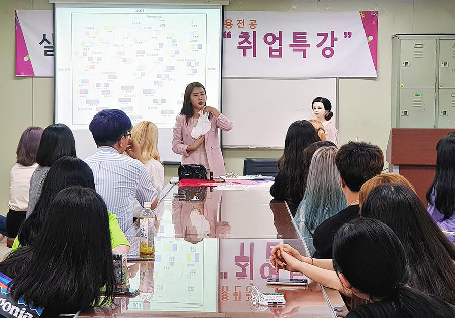 뷰티예술계열 방학특강 - 퍼스널 칼라 진단