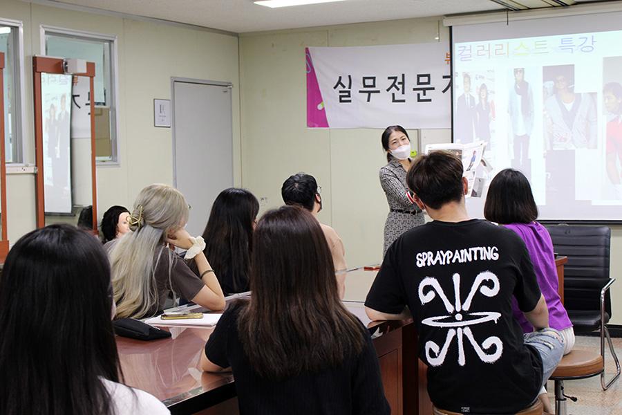 뷰티예술계열 컬러리스트 전문가 특강 - 류혜경 교수
