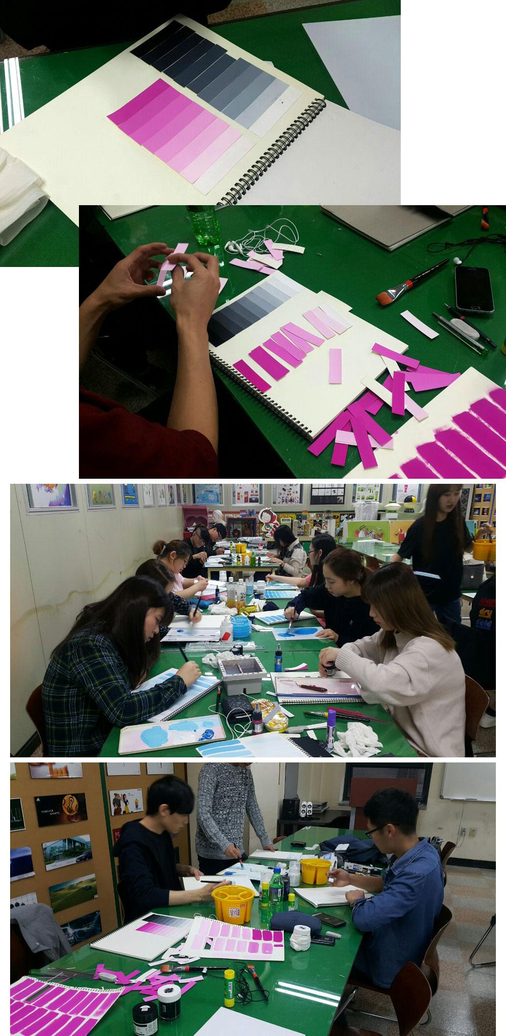 색채학 수업