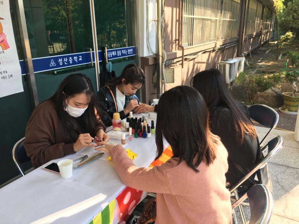 뷰티예술계열 성산중학교 축제 미용체험 지원