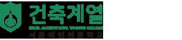 서울직업전문학교 건축계열