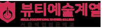 서울직업전문학교 뷰티예술계열