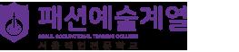 서울직업전문학교 패션예술계열