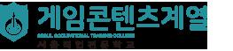 서울직업전문학교 게임콘텐츠계열
