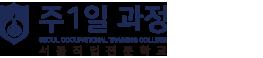 서울직업전문학교 주1일 과정