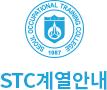 STC 계열안내