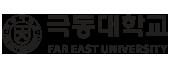 극동대학교