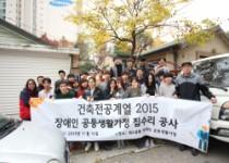 건축전공 2015 장애인시설 봉사활동