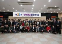 제29회 건축 졸업작품 전시회 개최