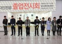 제29회 디자인 졸업작품 전시회 개최