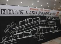 2016 건축 1,2학년 공개크리틱 개최